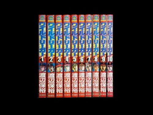 コミックセットの通販は[漫画全巻セット専門店]で!1: ワイルドリーガー 渡辺保裕