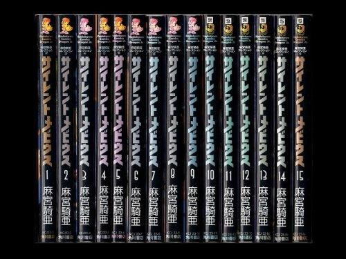 コミックセットの通販は[漫画全巻セット専門店]で!1: サイレントメビウス 麻宮騎亜