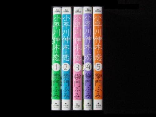 コミックセットの通販は[漫画全巻セット専門店]で!1: 小早川伸木の恋 柴門ふみ