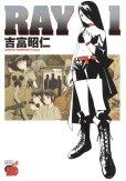 RAY(レイ)、コミック1巻です。漫画の作者は、吉富昭仁です。