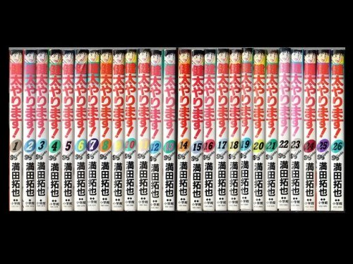 コミックセットの通販は[漫画全巻セット専門店]で!1: 健太やります! 満田拓也