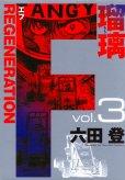 F瑠璃、コミック本3巻です。漫画家は、六田登です。
