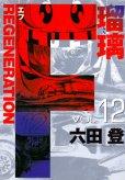 六田登の、漫画、F瑠璃の最終巻です。
