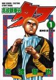 高校鉄拳伝タフ、コミック1巻です。漫画の作者は、猿渡哲也です。