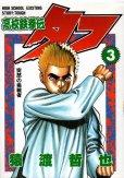 高校鉄拳伝タフ、コミック本3巻です。漫画家は、猿渡哲也です。