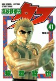 猿渡哲也の、漫画、高校鉄拳伝タフの表紙画像です。