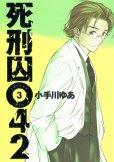 死刑囚042、コミック本3巻です。漫画家は、小手川ゆあです。