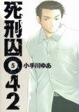 小手川ゆあの、漫画、死刑囚042の最終巻です。