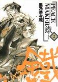 ピースメイカークロガネ、単行本2巻です。マンガの作者は、黒乃奈々絵です。