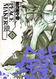 ピースメイカークロガネ、コミック本3巻です。漫画家は、黒乃奈々絵です。