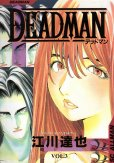 DEADMAN(デッドマン)、コミック本3巻です。漫画家は、江川達也です。