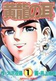 黄龍の耳、コミック1巻です。漫画の作者は、井上紀良です。