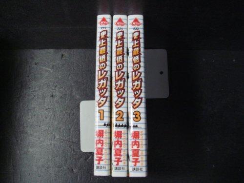 コミックセットの通販は[漫画全巻セット専門店]で!1: 史上最低のレガッタ 塀内夏子