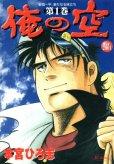 俺の空ver.2001、コミック1巻です。漫画の作者は、本宮ひろ志です。