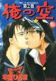 俺の空ver.2001、単行本2巻です。マンガの作者は、本宮ひろ志です。