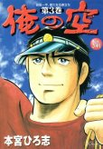 俺の空ver.2001、コミック本3巻です。漫画家は、本宮ひろ志です。