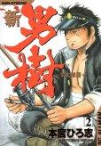 新・男樹、単行本2巻です。マンガの作者は、本宮ひろ志です。