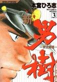 新・男樹、コミック本3巻です。漫画家は、本宮ひろ志です。