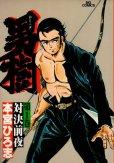 男樹、コミック1巻です。漫画の作者は、本宮ひろ志です。
