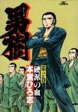 男樹、単行本2巻です。マンガの作者は、本宮ひろ志です。