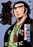 男樹、コミック本3巻です。漫画家は、本宮ひろ志です。