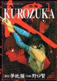 KUROZUKA黒塚、コミック1巻です。漫画の作者は、野口賢です。
