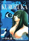 KUROZUKA黒塚、単行本2巻です。マンガの作者は、野口賢です。