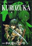 KUROZUKA黒塚、コミック本3巻です。漫画家は、野口賢です。