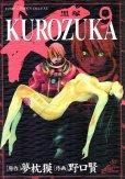 野口賢の、漫画、KUROZUKA黒塚の表紙画像です。