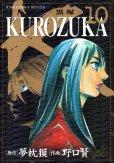 野口賢の、漫画、KUROZUKA黒塚の最終巻です。