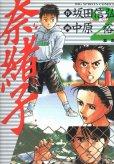 奈緒子、単行本2巻です。マンガの作者は、中原裕です。