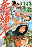 中原裕の、漫画、奈緒子の表紙画像です。