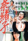 中原裕の、漫画、奈緒子の最終巻です。