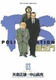 PS羅生門、コミック本3巻です。漫画家は、中山昌亮です。