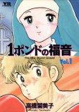 1ポンドの福音、コミック1巻です。漫画の作者は、高橋留美子です。