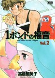 1ポンドの福音、単行本2巻です。マンガの作者は、高橋留美子です。