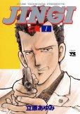 JINGI(仁義)、コミック1巻です。漫画の作者は、立原あゆみです。