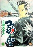 弱虫(チンピラ)、コミック1巻です。漫画の作者は、立原あゆみです。
