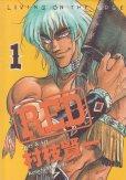 村枝賢一のマンガ本、RED(レッド)です。