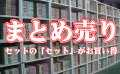 少年コミック 『全巻セット』 の 『セット』 100冊セット!