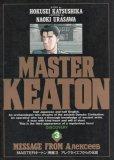 マスターキートン、コミック本3巻です。漫画家は、浦沢直樹です。