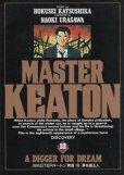 浦沢直樹の、漫画、マスターキートンの最終巻です。