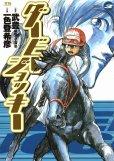 ダービージョッキー、コミック本3巻です。漫画家は、一色登希彦です。