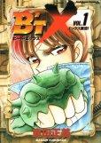 B'TX(ビートエックス)、コミック1巻です。漫画の作者は、車田正美です。