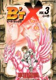 B'TX(ビートエックス)、コミック本3巻です。漫画家は、車田正美です。