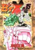 車田正美の、漫画、B'TX(ビートエックス)の表紙画像です。
