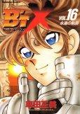 車田正美の、漫画、B'TX(ビートエックス)の最終巻です。