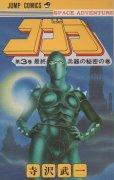 コブラ、コミック本3巻です。漫画家は、寺沢武一です。