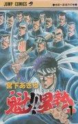 魁男塾、コミック1巻です。漫画の作者は、宮下あきらです。