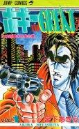 ボギー・ザ・グレート、コミック1巻です。漫画の作者は、宮下あきらです。